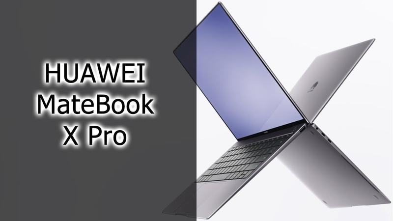 Обзор HUAWEI MateBook X Pro