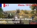 Battle of Empires 1914 1918 Франция 7 Миссия Финальный удар Река Марна июль 1918 года