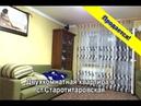Продается двухкомнатная квартира в ст.Старотитаровской Краснодарского края