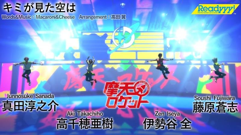 『Readyyy!』摩天ロケット(マテンロケット)MV(フルVer.)~キミが見た空は653