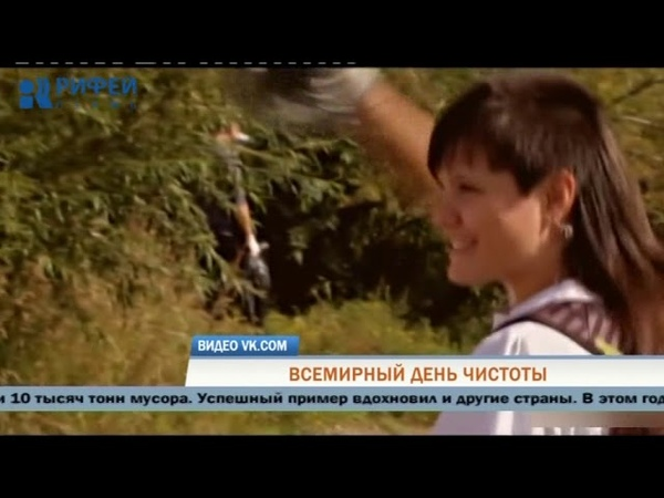 Пермь отметит Всемирный день чистоты наведением порядка