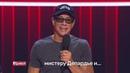 Жан-Клод Ван Дамм в Comedy Club (21.09.2018)