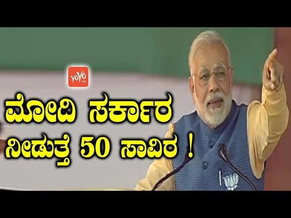 ಮೋದಿ ಸರ್ಕಾರ ನೀಡುತ್ತೆ 50 ಸಾವಿರ !   Modi Govt Gives Rs 50,000 News in Kannada   YOYO TV Kannada News