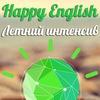 Летний английский интенсив: День открытых дверей