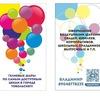 ШАРИКОВЫЙ ПАПА. Воздушные шарики|Тобольск