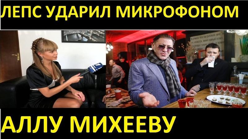 ЛЕПС УДАРИЛ МИКРОФОНОМ АЛЛУ МИХЕЕВУ