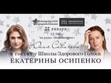 Школа здорового голоса Екатерины Осипенко. Звездный голос. Юлия Савичева