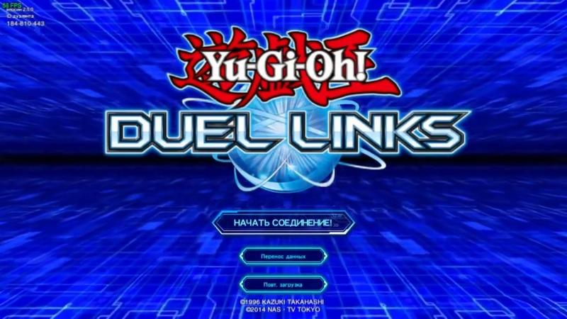 Yu-Gi-Oh! Duel Links (PC) lets play{Ю-Ги-О! Дуэльная Связь: Летсплей игры на ПК}