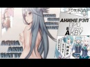 FunRap - Аниме реп про богиню Акву Богиня благословляет этот прекрасный мир Kono Suba...