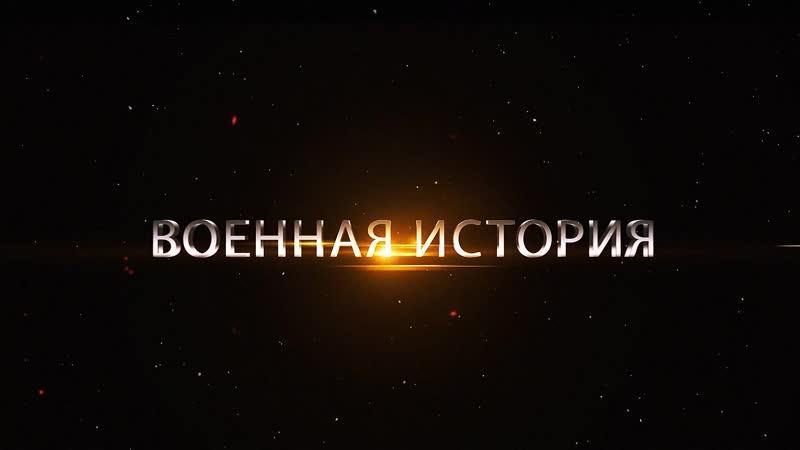 Военная история трейлер