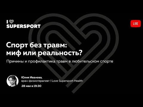 Спортивные травмы и их профилактика.