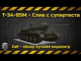 Т-34-85М -  Слив с супертеста