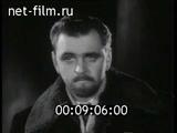 Вахтангов. (1966)