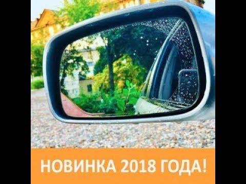 Защитная плёнка анти дождь для зеркал заднего вида на вашем авто