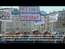 Комитет по строительству и архитектуре в Москве заплатит 24 миллиона рублей за борьбу с протестами на публичных слушаниях