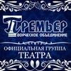 """НАРОДНЫЙ ТЕАТР-СТУДИЯ """"ПРЕМЬЕР"""""""