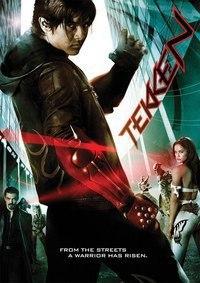 Теккен (Трилогия)
