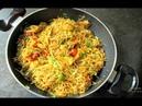 চিকেন চাউমিন    Chicken Chow Mein (Noodles) Recipe In Bengali