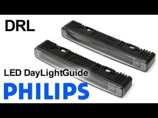 Philips LED DayLightGuide — дневные ходовые огни (ДХО, DRL) — обзор 130.com.ua