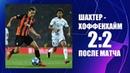 Шахтер - Хоффенхайм - 2:2: После матча Лиги чемпионов