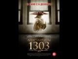 Апартаменты 1303 Русский трейлер 2012
