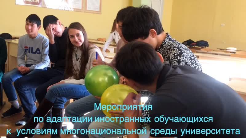 Адаптация иностранных студентов к университету