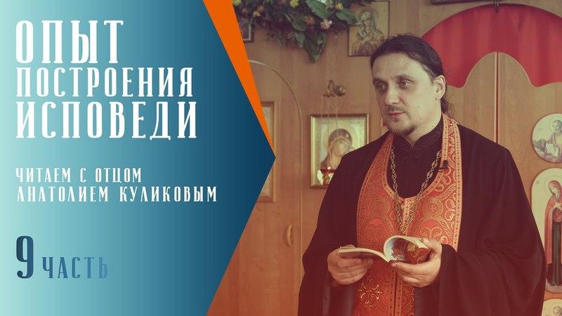 Опыт построения исповеди 9 Читаем с о. Анатолием Куликовым