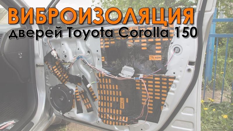 Результат виброизоляции передних и задних дверей Toyota Corolla 150
