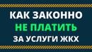 Вы можете смело НЕ оплачивать услуги ЖКХ! Верховный суд РФ признал это !(СССР)