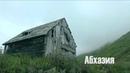 Абхазия I Гагра I Сухум I Рица I Гегский водопад I Гюзле