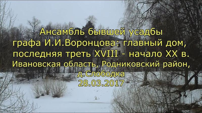 Ансамбль усадьбы графа И.И.Воронцова, Ивановская обл., д.Слободка