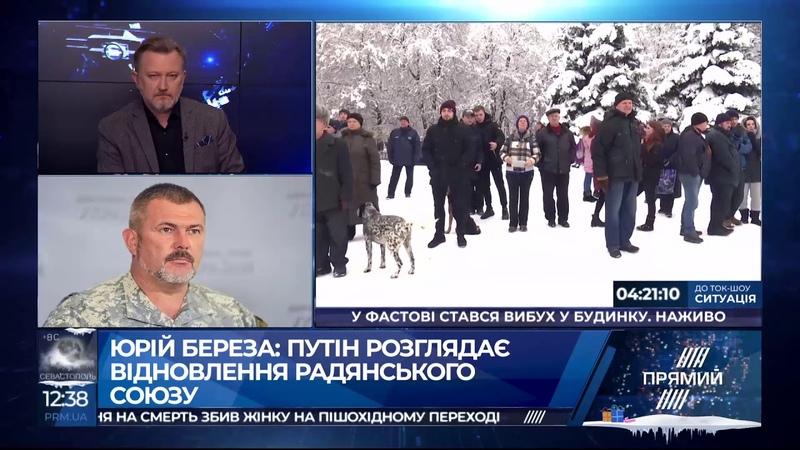 Путін кине всі зусилля, щоб уникнути прямого військового втручання в Україну – Береза