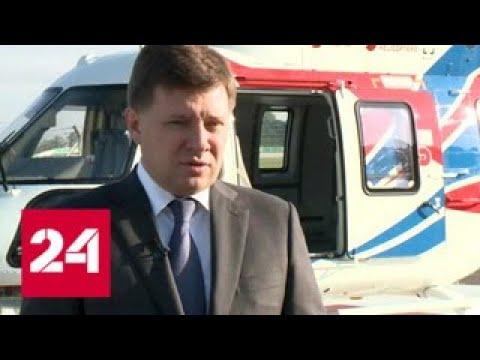 Опубликовано: 3 дек. 2018 г. Андрей Богинский: вертолеты РФ хорошо себя зарекомендовали в Юго-восточной Азии - Россия 24
