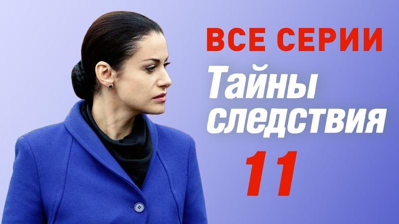 Тайны следствия 11 сезон Все серии подряд @ Русские сериалы
