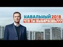 Что будет если Навальный станет президентом РФ часть 1