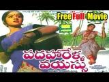 Padaharella Vayasu_ Movie Video Songs - Sridevi, Chandra Mohan,