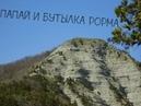 Гора Папай и бутылка рома