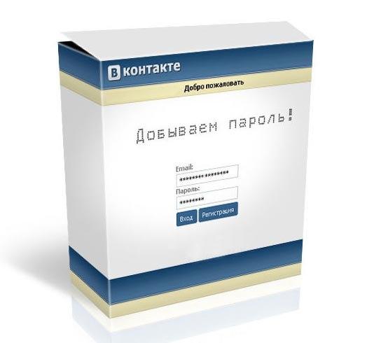 Взлом Вконтакте(ActivePerl 5.10.0 Build 1001) скачать бесплатно.