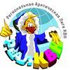 Региональная Арктическая Лига МС КВН (РеАЛ)