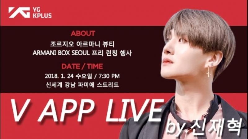 [V app] YGKplus - Shin Jae Hyuk /24.01.2018/