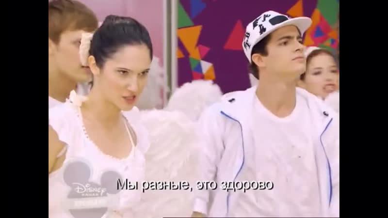 Песня из сериала Violetta Виолетта 1 сезон 9 серия (3 часть)