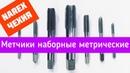 Метчики ручные - Набор для нарезания резьбы NAREX Чехия | РУВИР