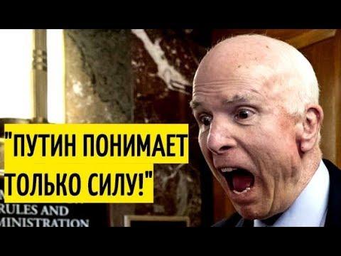 Россия нам НЕ ДРУГ Встреча Трампа и Путина вызвала в США настоящее БЕШЕНСТВО