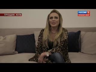 Последнее интервью Юлии Началовой: