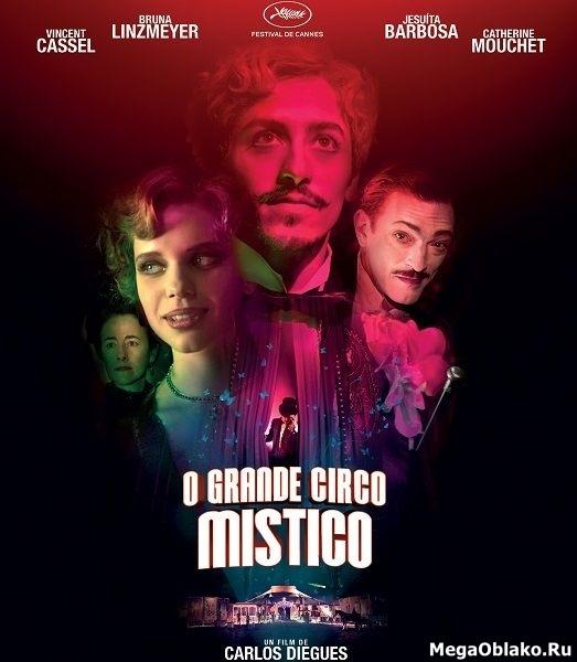 Шоу Мистико / O Grande Circo Místico (2018/WEB-DL/WEB-DLRip)