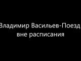 Владимир Васильев-Поезд вне расписания