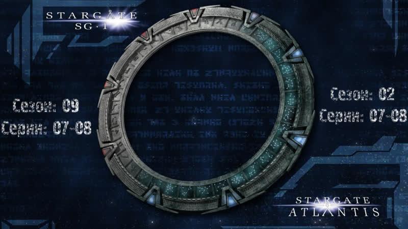 Stargate SG-1 Season 09, Ep 07-08; Stargate Atlsntis Season 02, Ep 07-08