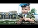 Олег Верещагин - Воспитание Воина