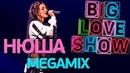 Нюша Megamix Big Love Show 2018
