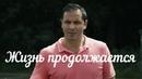 Александр Никитин Жизнь продолжается